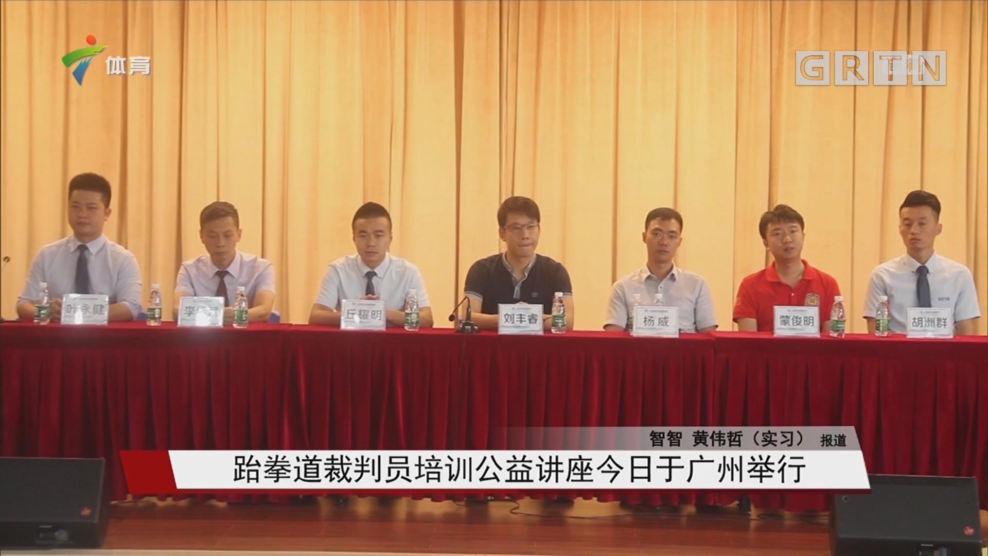 跆拳道裁判员培训公益讲座今日于广州举行