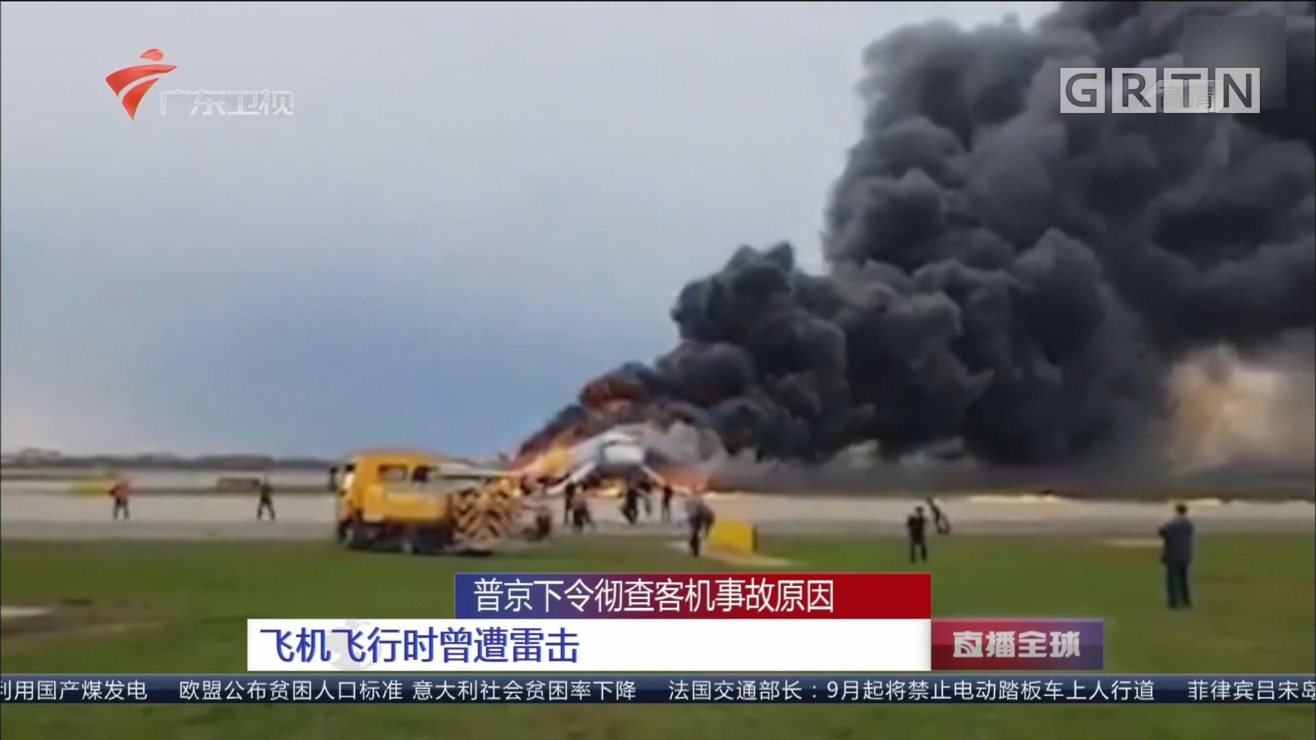 普京下令彻查客机事故原因:飞机飞行时曾遭雷击