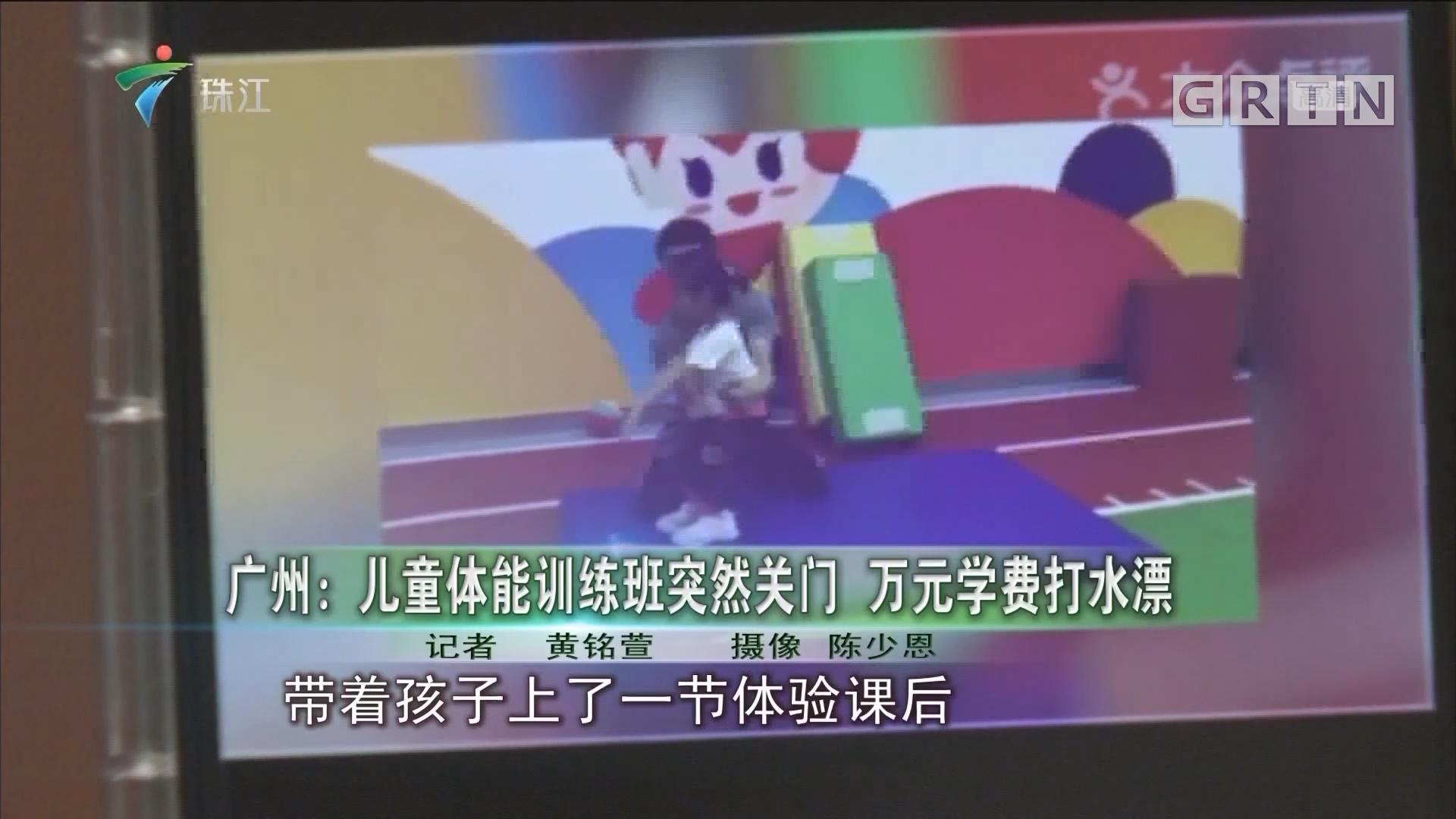 广州:儿童体能训练班突然关门 万元学费打水漂
