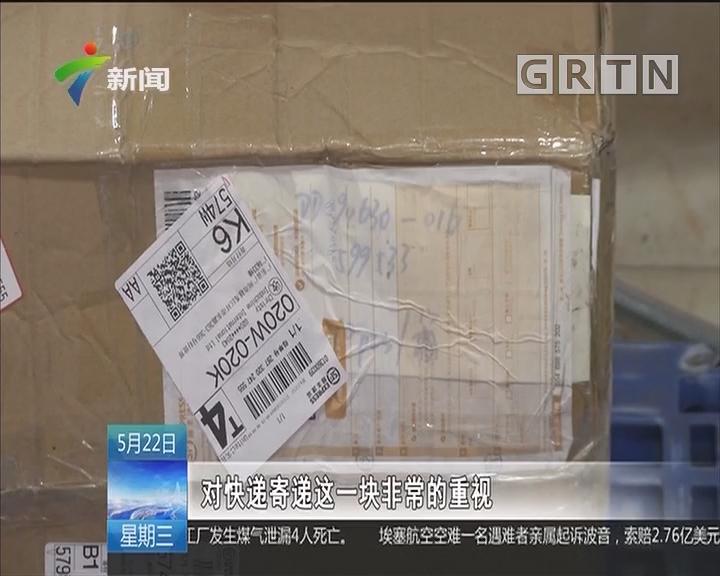 广州:严格执行实名收寄制度