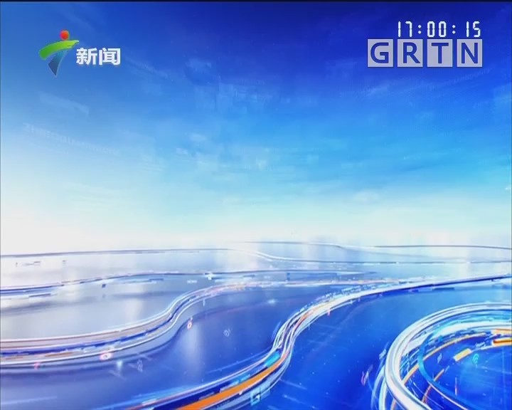 [2019-05-20]直播广东:广州:物业不得和?#29992;?#20998;摊水费 10月实施 水价调整需广泛听取公众意见