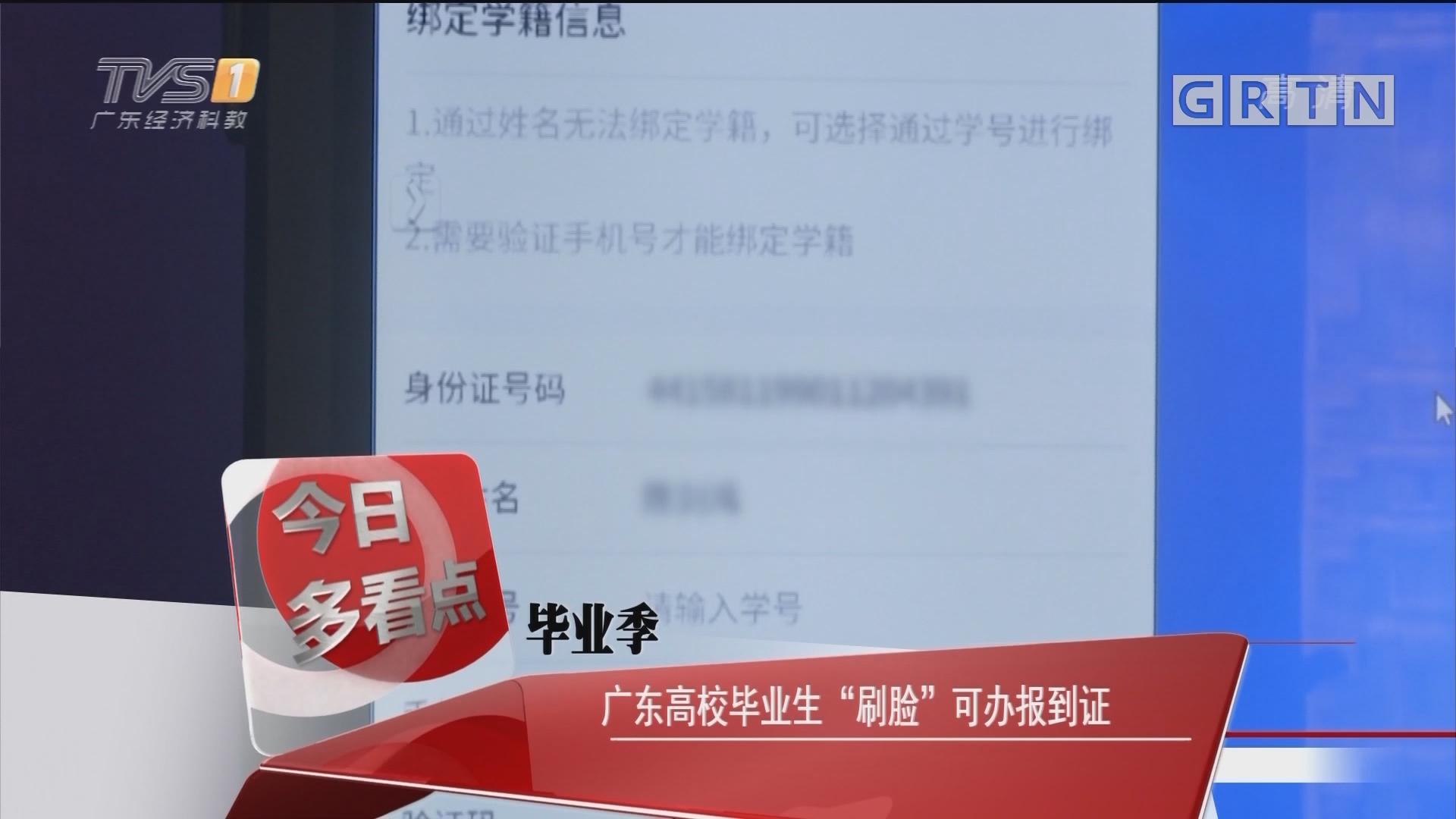 """毕业季:广东高校毕业生""""刷脸""""可办报到证"""