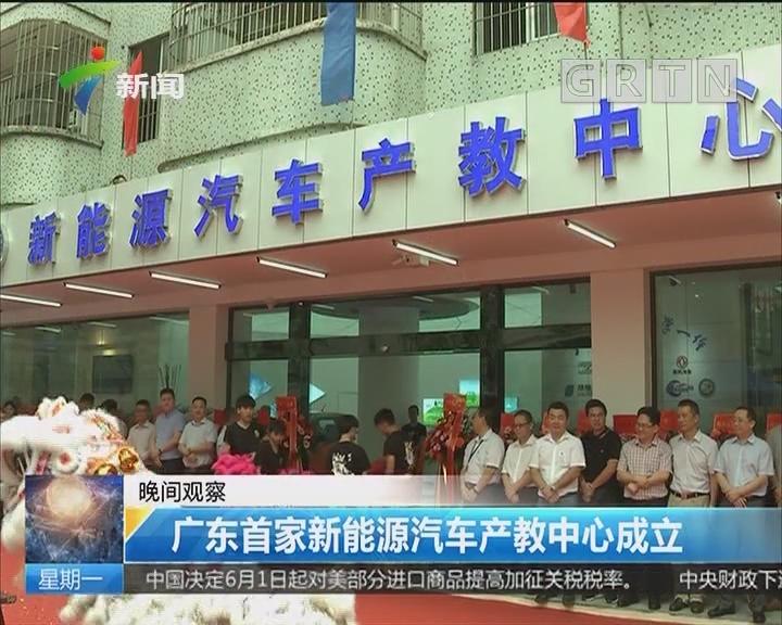 广东首家新能源汽车产教中心成立