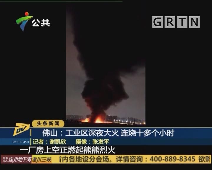 佛山:工业区深夜大火 连烧十多个小时