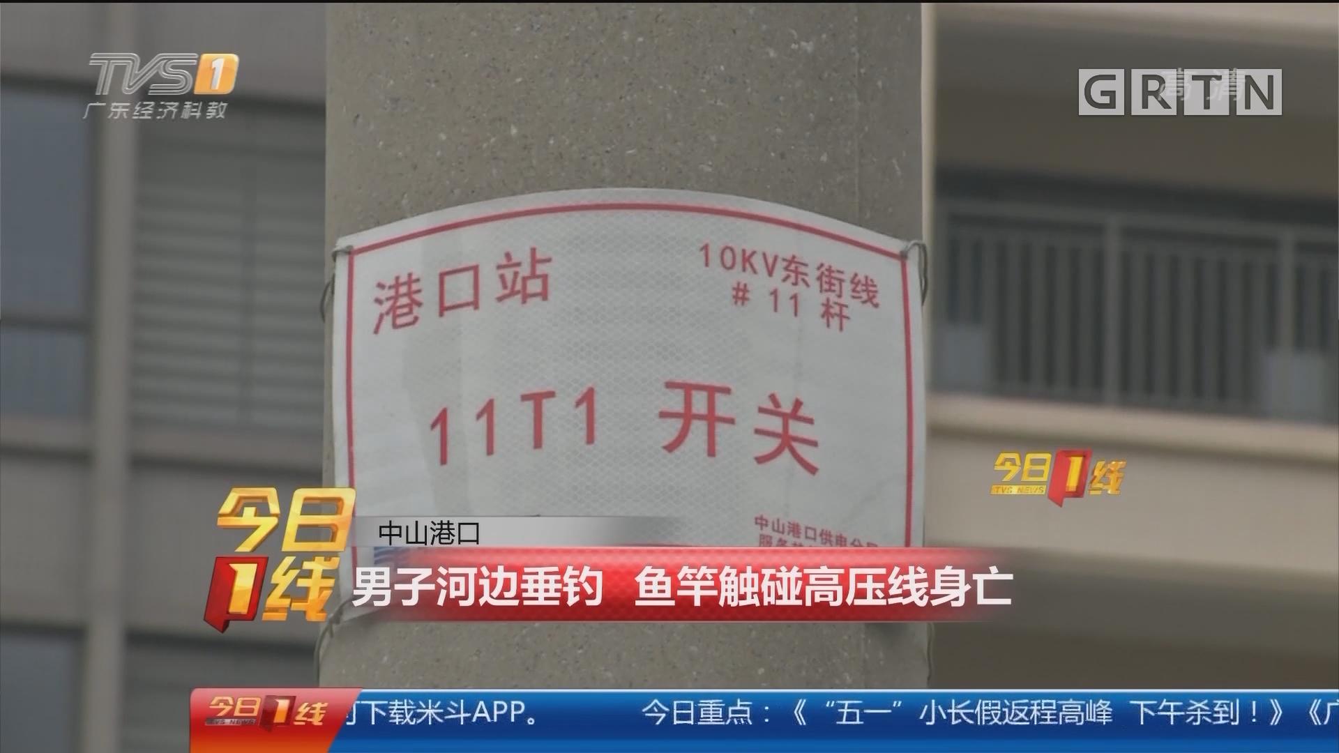 中山港口:男子河边垂钓 鱼竿触碰高压线身亡