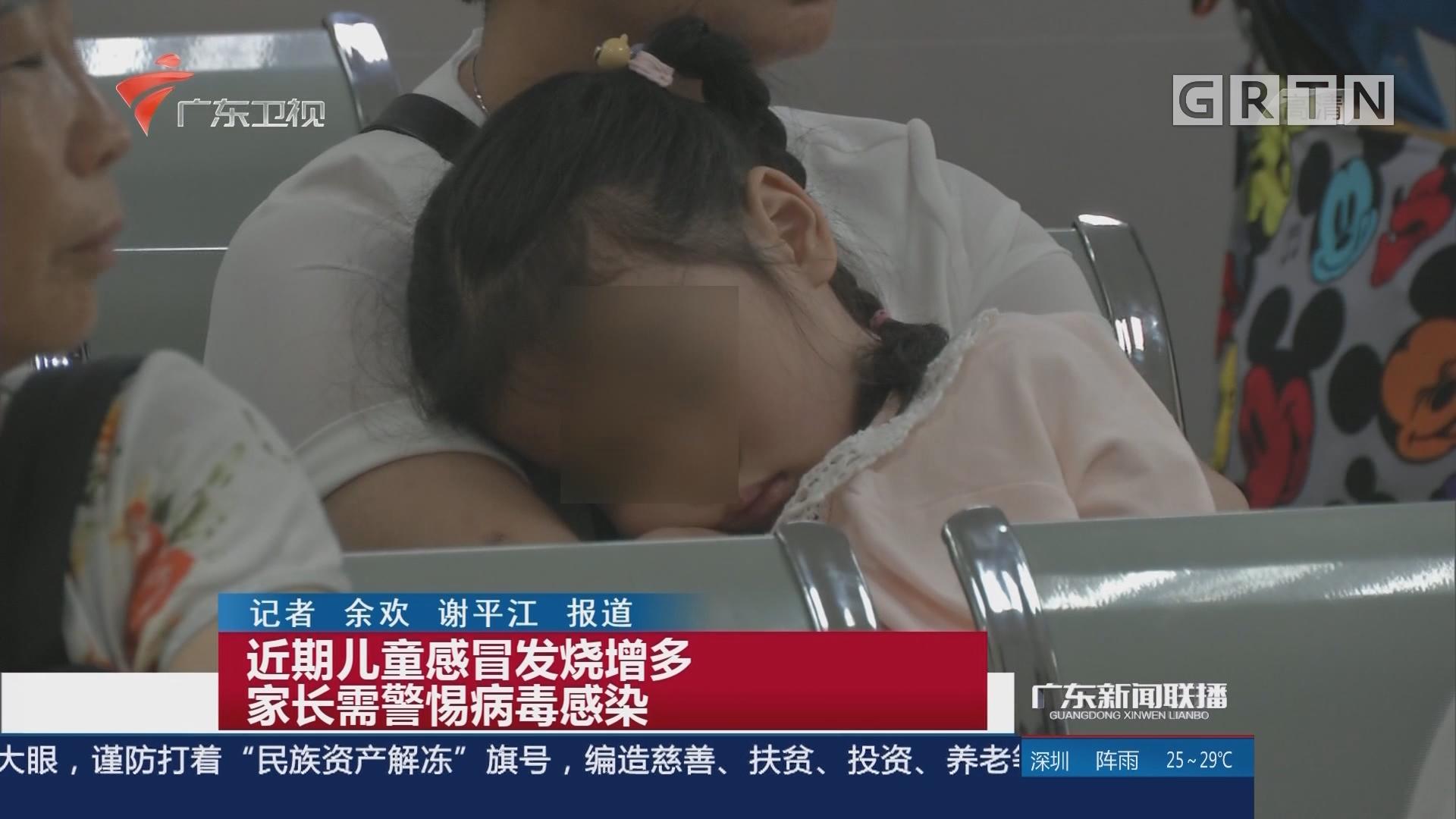 近期儿童感冒发烧增多 家长需警惕病毒感染