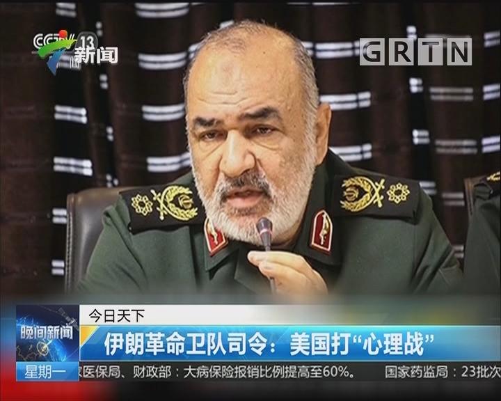 """伊朗革命卫队司令:美国打""""心理战"""""""