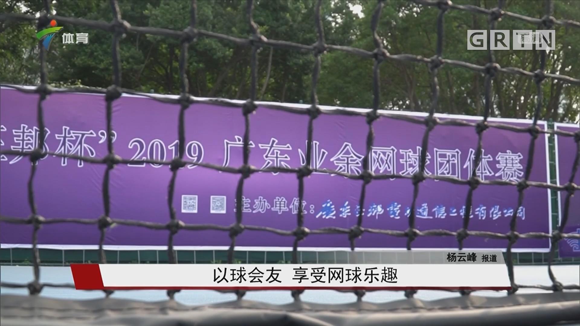 以球会友 享受网球乐趣