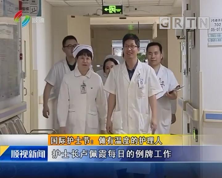 国际护士节:做有温度的护理人