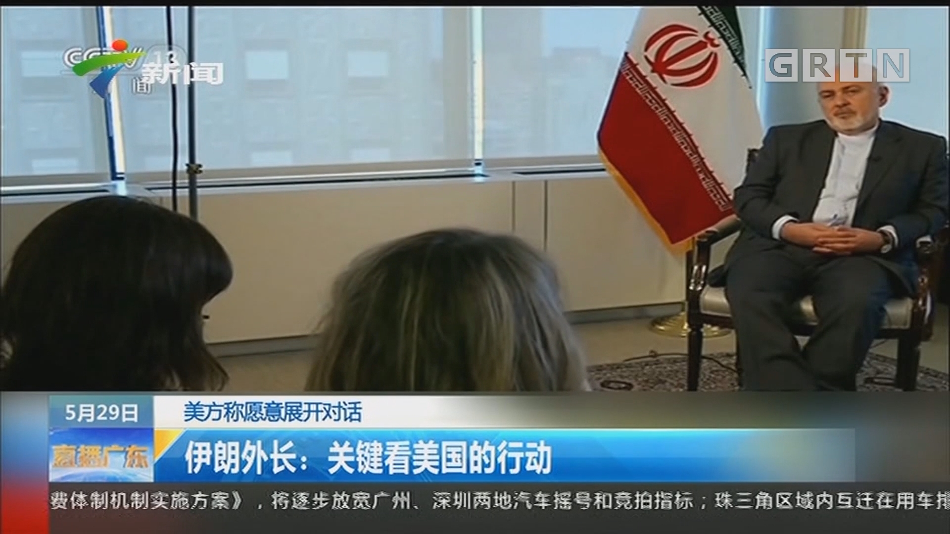 美方称愿意展开对话 伊朗外长:关键看美国的行动