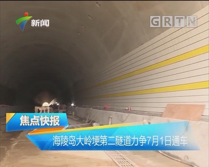 海陵岛大岭埂第二隧道力争7月1日通车