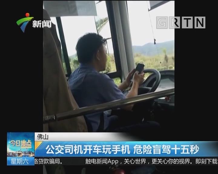佛山:公交司机开车玩手机 危险盲驾十五秒