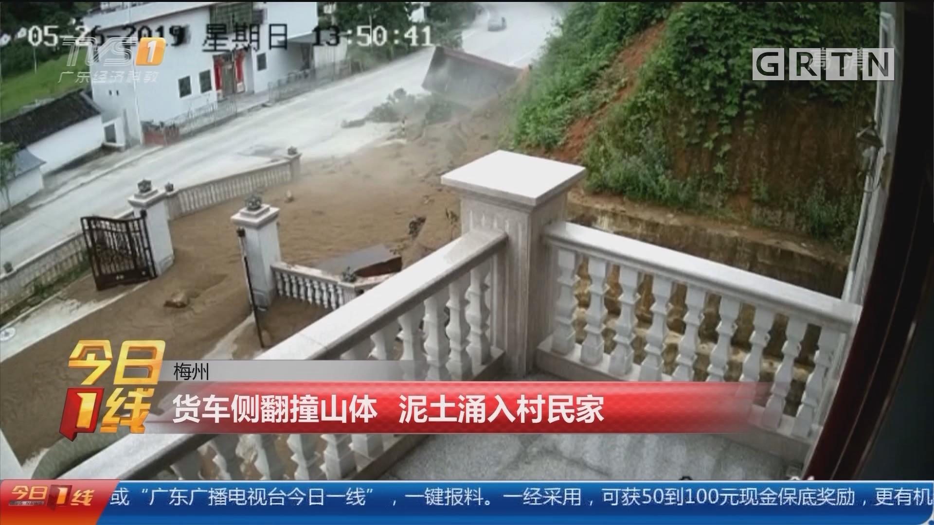 梅州:货车侧翻撞山体 泥土涌入村民家