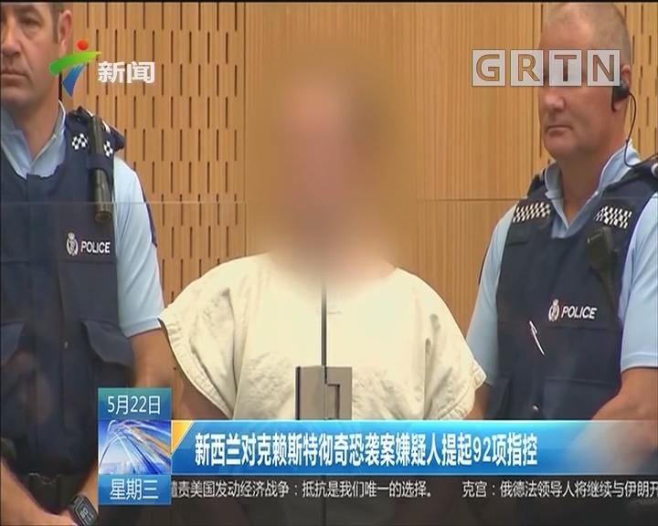 新西兰对克莱斯特彻奇恐袭案嫌疑人提起92项指控