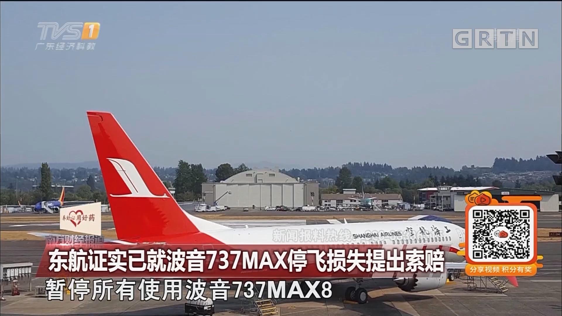 东航证实已就波音737MAX停飞损失提出索赔