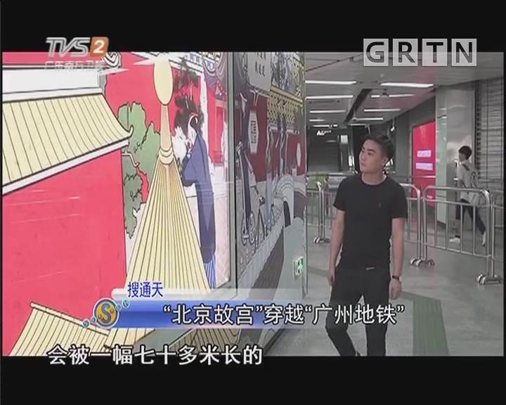"""""""北京故宮""""穿越""""廣州地鐵"""""""