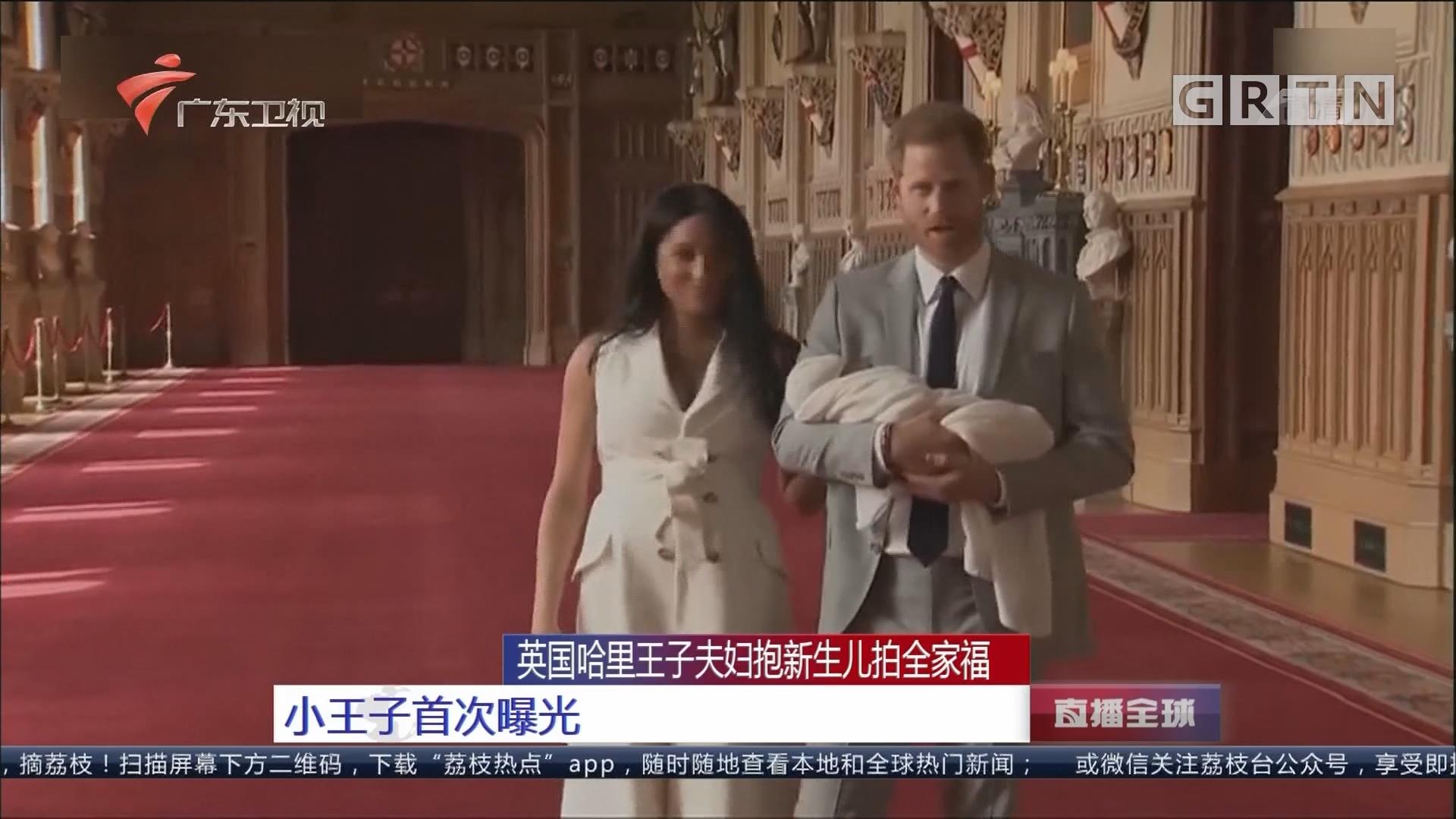 英国哈里王子夫妇抱新生儿拍全家福:小王子首次曝光