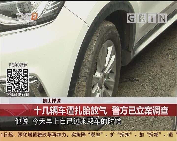 佛山禅城:十几辆车遭扎胎放气 警方已立案调查