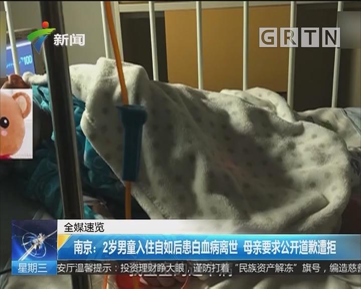 南京:2岁男童入住自如后患白血病离世 母亲要求公开道歉遭拒