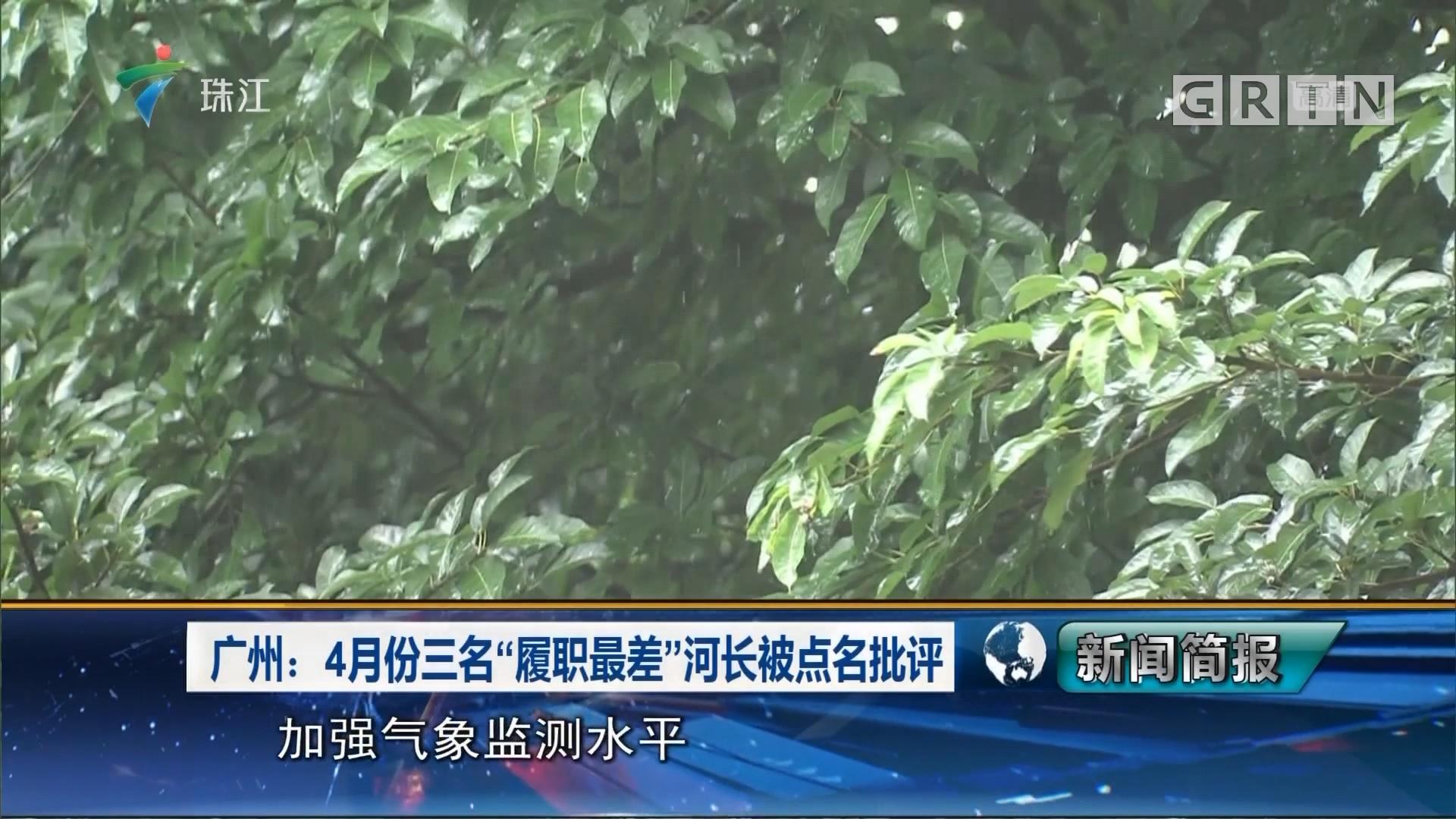 """广州:4月份三名""""履职最差""""河长被点名批评"""