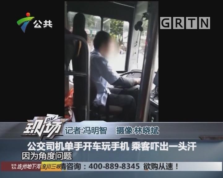 公交司机单手开车玩手机 乘客吓出一头汗