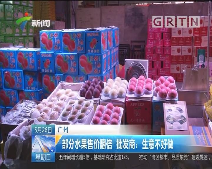 广州:部分水果售价翻倍 批发商:生意不好做