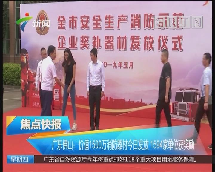 广东佛山:价值1500万消防器材今日发放 1594家单位获奖励