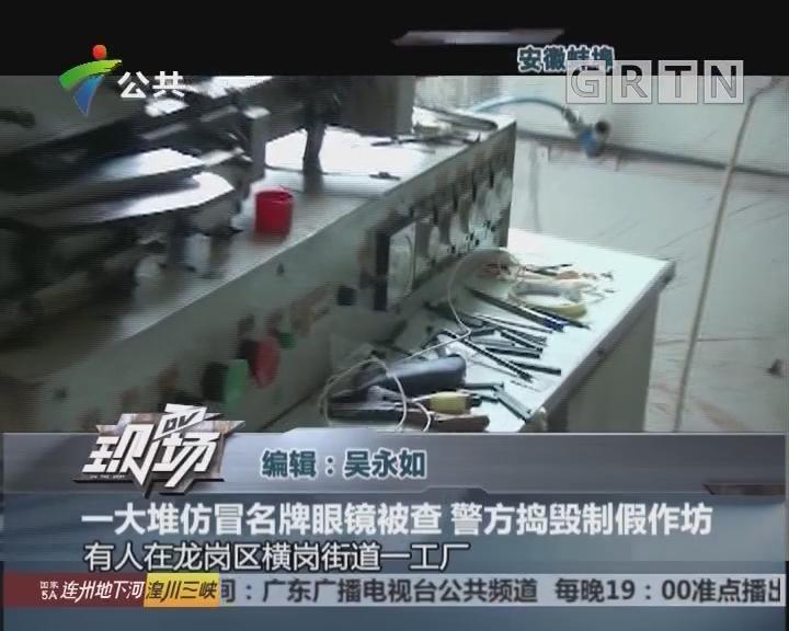 一大堆仿冒名牌眼镜被查 警方捣毁制假作坊