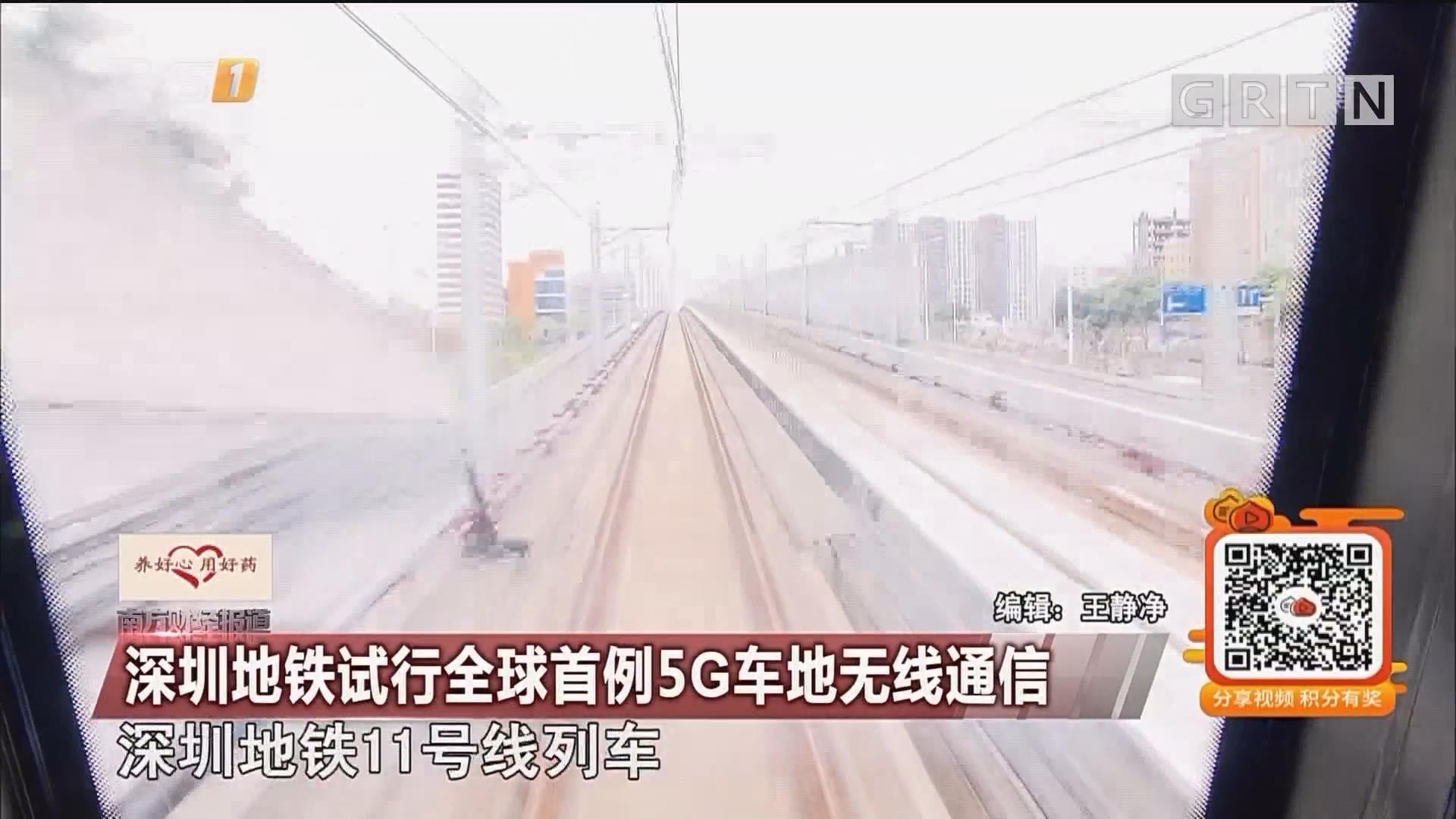 深圳地铁试行全球首例5G车地无线通信