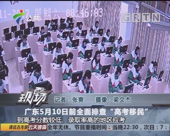 """广东5月10日前全面排查""""高考移民"""""""