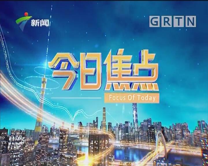[2019-05-21]今日焦点:广州天河:小车失控撞路人 13人受伤