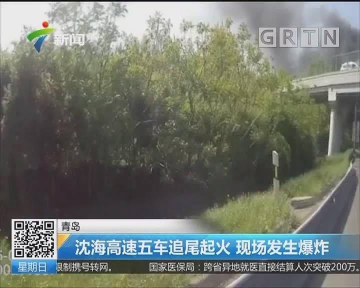 青岛:沈海高速五车追尾起火 现场发生爆炸