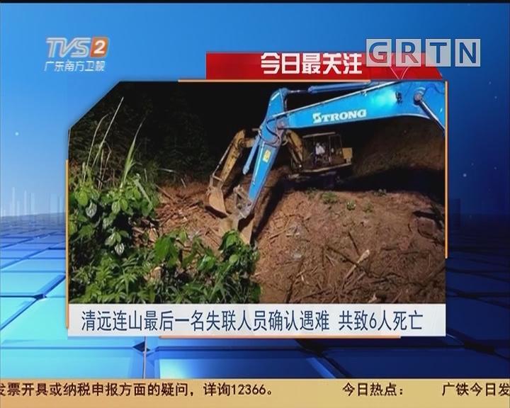 今日最关注:清远连山最后一名失联人员确认遇难 共致6人死亡