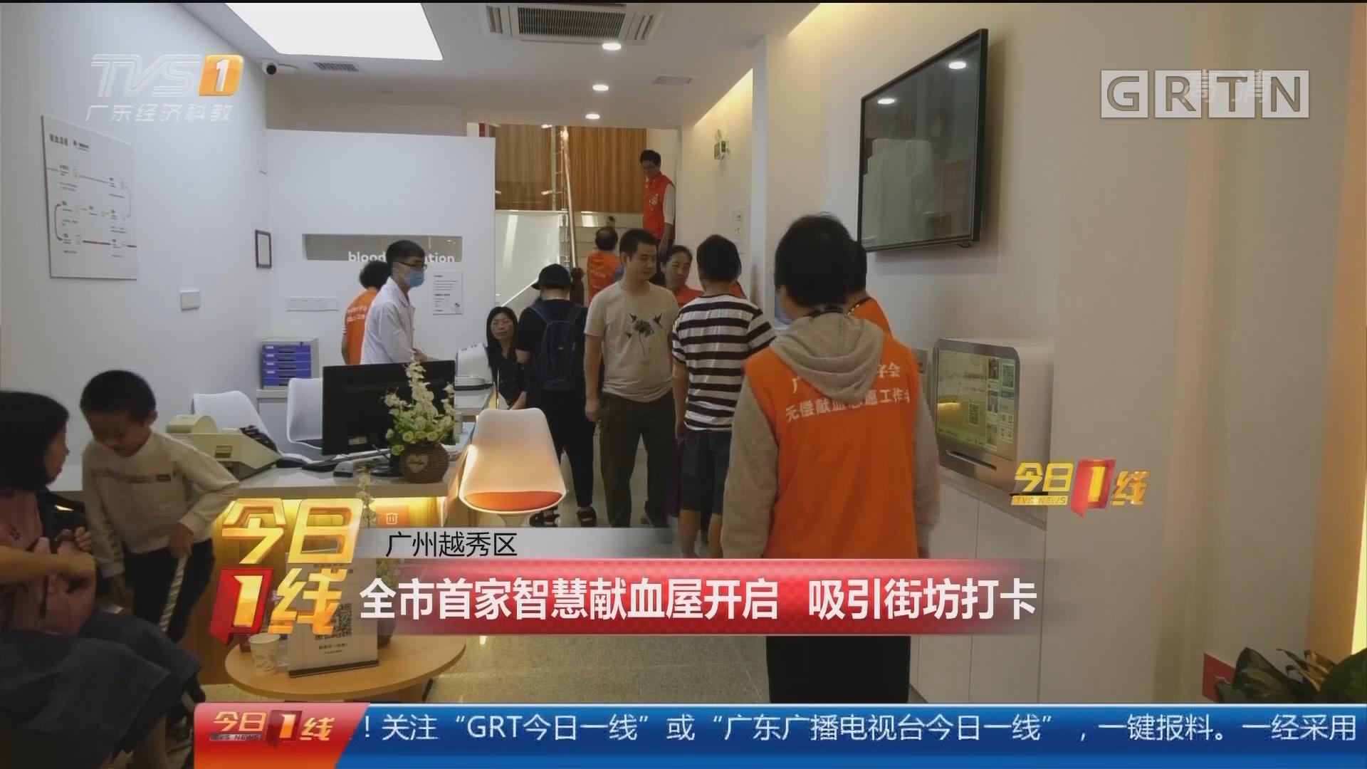 广州越秀区:全市首家智慧献血屋开启 吸引街坊打卡