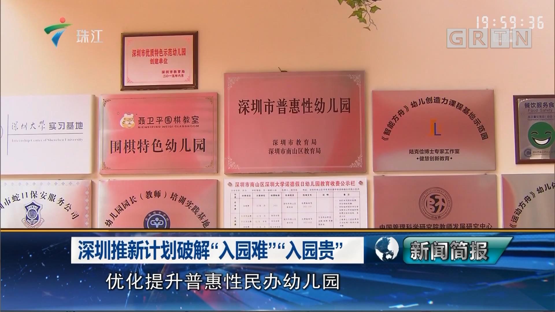 """深圳推新计划破解""""入园难""""""""入园贵"""""""