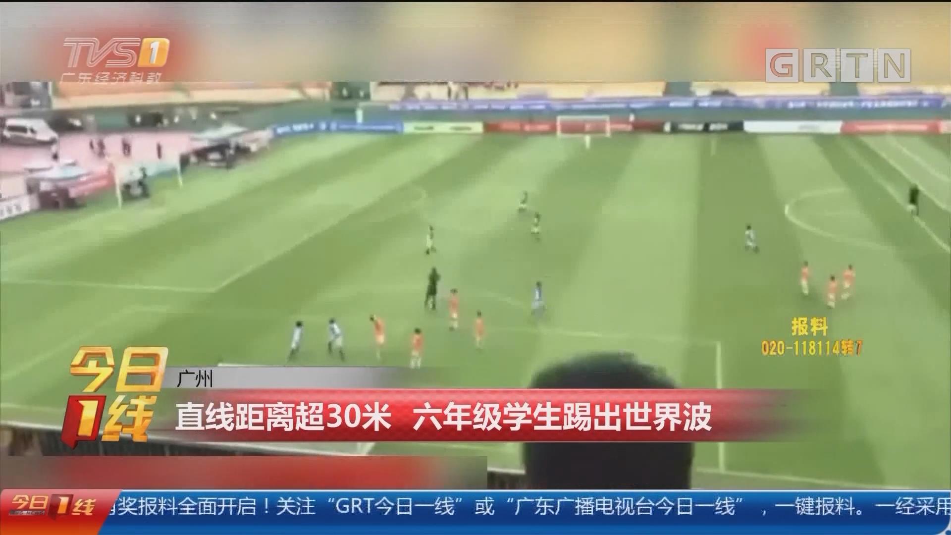 广州:直线距离超30米 六年级学生踢出世界波
