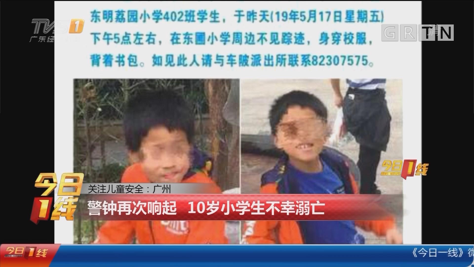 关注儿童安全:广州 警钟再次响起 10岁小学生不幸溺亡