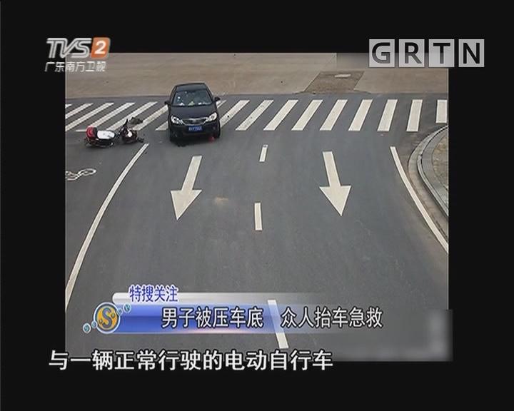 男子被压车底 众人抬车急救