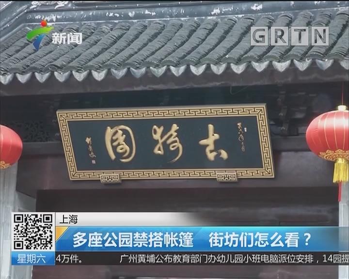 上海:多座公园禁搭帐篷 街坊们怎么看?