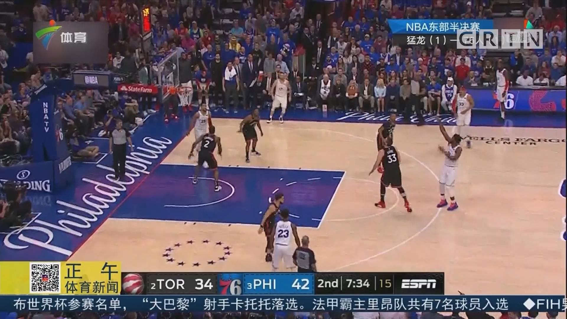 NBA 捍卫主场 76人击败猛龙