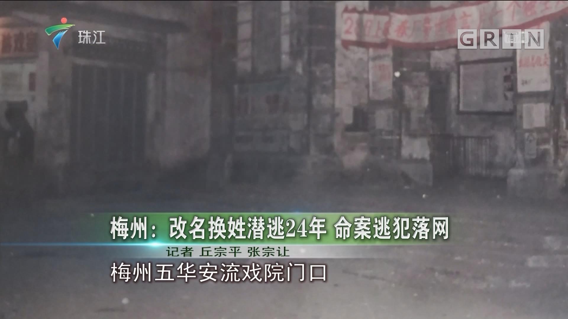 梅州:改名换姓潜逃24年 命案逃犯落网