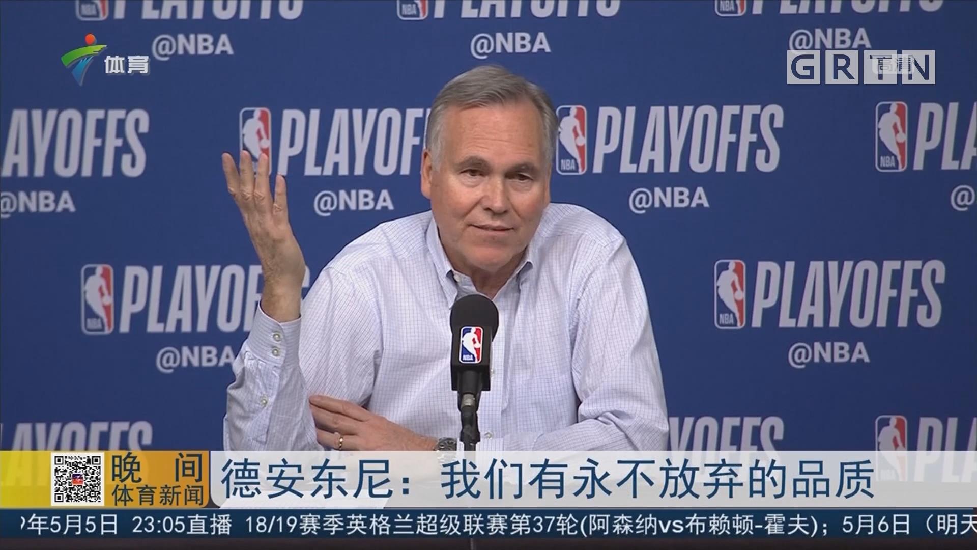 德安东尼:我们有永不放弃的品质