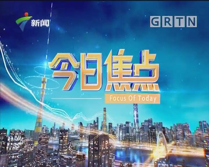 [2019-05-22]今日焦点:广州:免费泊位僵尸车注意!每天这两个小时不能停