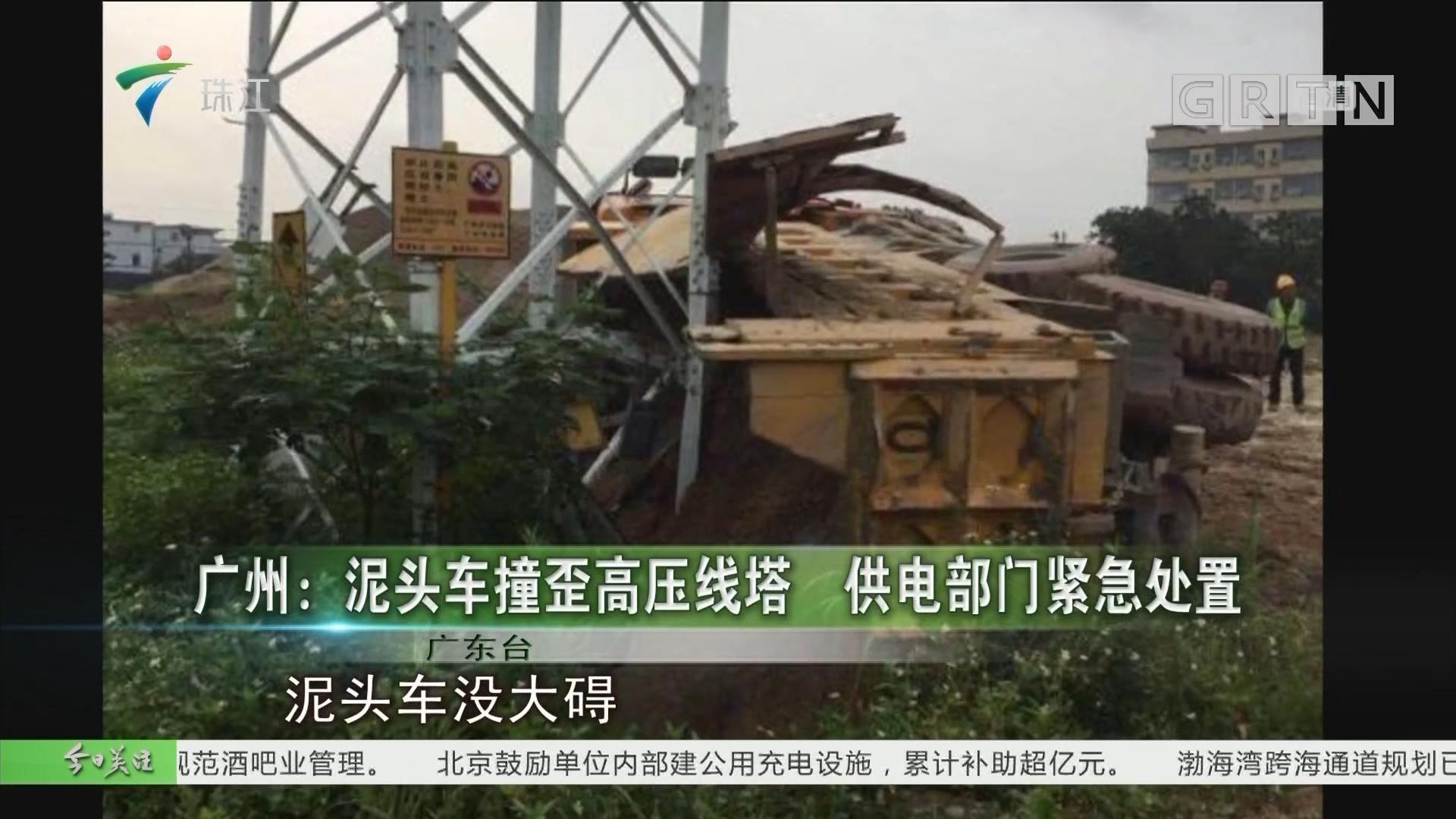 广州:泥头车撞歪高压线塔 供电部门紧急处置