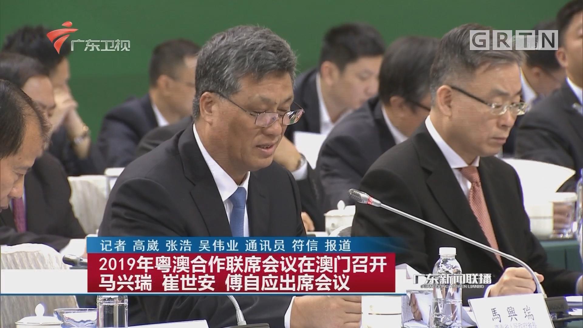 2019年粤港合作联席会议在澳门召开 马兴瑞 崔世安 傅自应出席会议
