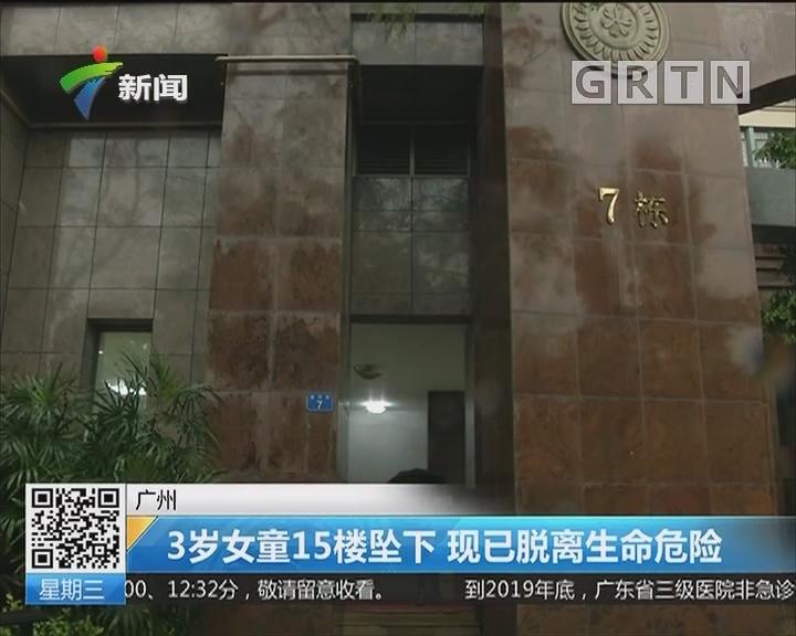 广州:3岁女童15楼坠下 现已脱离生命危险