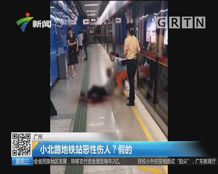 广州:小北路地铁站恶性伤人?假的
