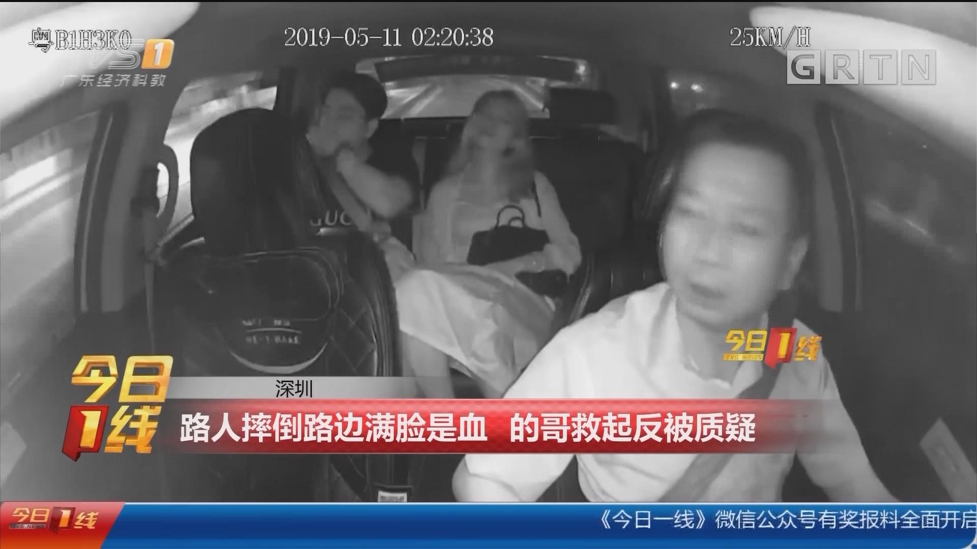 深圳:路人摔倒路边满脸是血 的哥救起反被质疑
