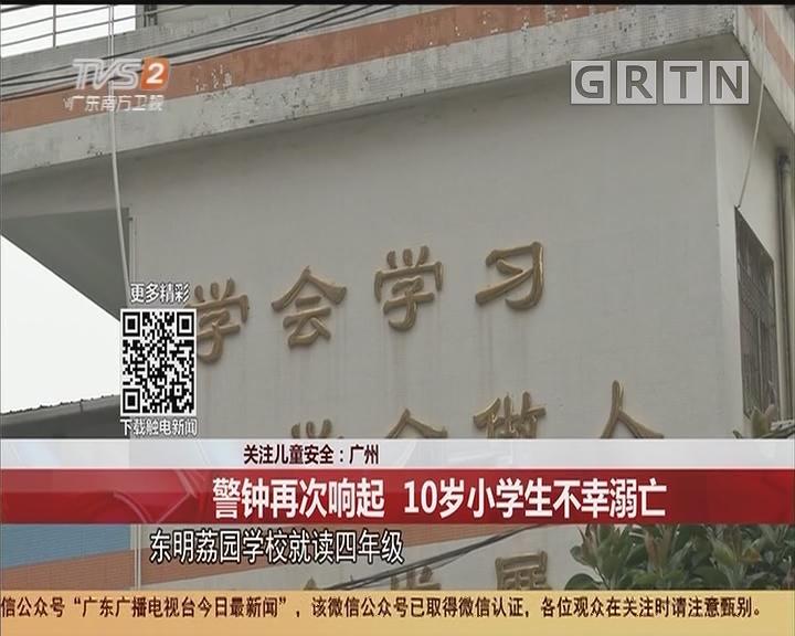 關注兒童安全:廣州 警鐘再次響起 10歲小學生不幸溺亡