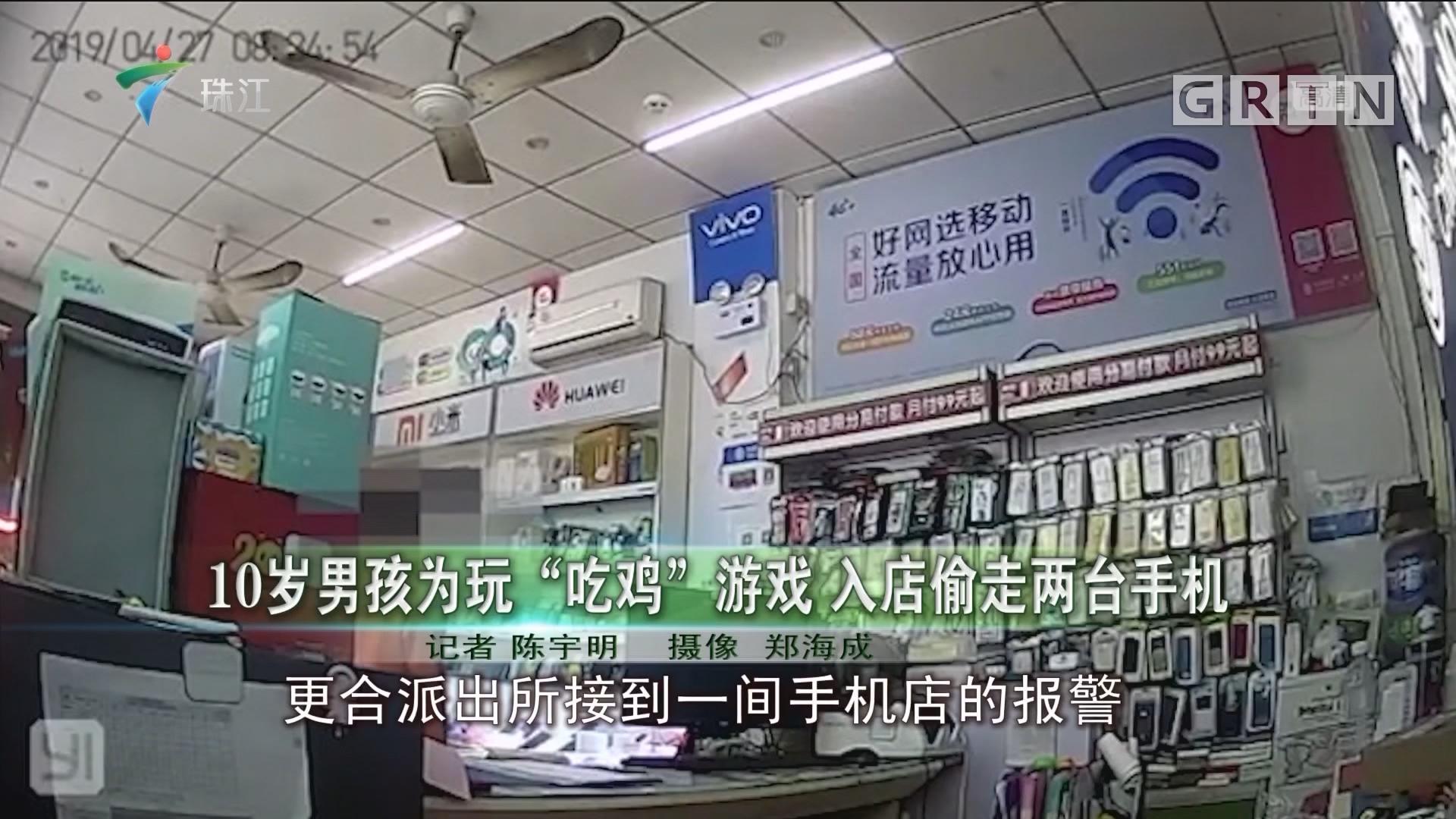 """10岁男孩为玩""""吃鸡""""游戏 入店偷走两台手机"""